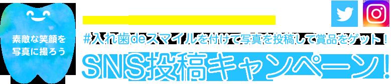 SNS投稿キャンペーン